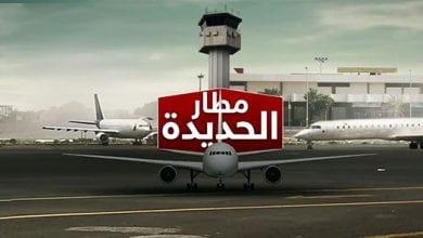 Photo of مطار الحديدة