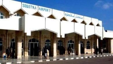 Photo of مطار سقطرى
