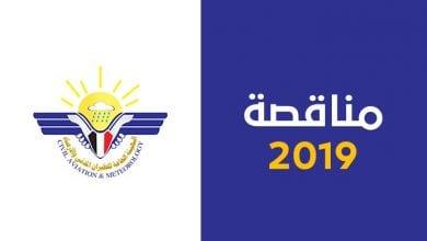 Photo of مناقصة توريد وتركيب وتشغيل وتحديث نظام المراقبة الأمنية لمطار صنعاء الدولي