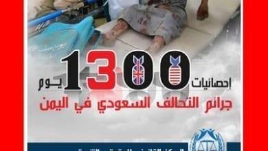 Photo of احصائيات الضحايا المدنيين خلال 1300 يوم من العدوان السعودي
