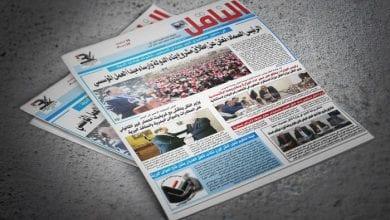 Photo of صحيفة الناقل – العدد الأول