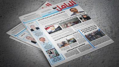 Photo of صحيفة الناقل – العدد الثاني