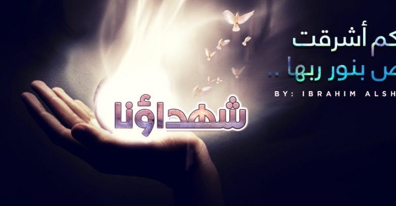Photo of شهداؤنا عظماؤنا
