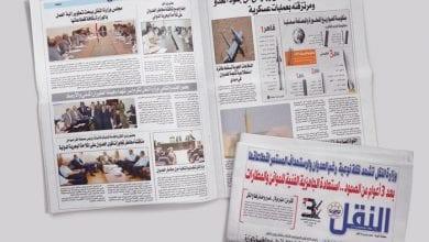 Photo of صحيفة النقل – العدد الأول