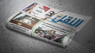 Photo of صحيفة النقل – العدد 2