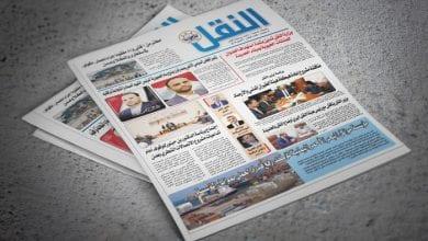 Photo of صحيفة النقل – العدد 3