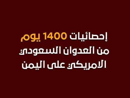 Photo of إحصائيات 1400 يوم من العدوان السعودي الأمريكي على اليمن