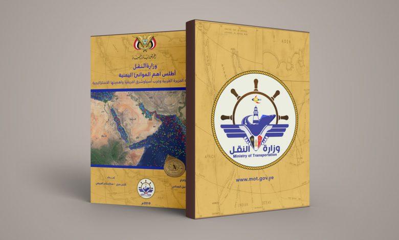 Photo of كتاب أطلس الموانئ البحرية المحلية والإقليمية والدولية