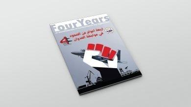 Photo of وزارة النقل 4 اعوام من الصمود في مواجهة العدوان