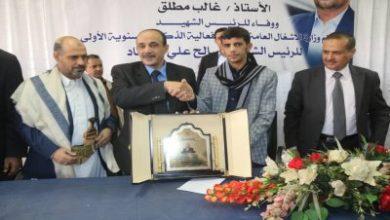 Photo of وزارة الأشغال تنظم فعالية بالذكرى السنوية لاستشهاد الرئيس الصماد
