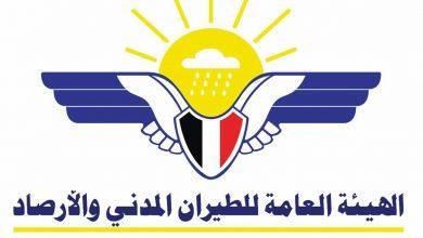 Photo of وزارة النقل اليمنية: جهود الهيئة العامة للطيران المدني والأرصاد في مواجهة كورونا الخطير
