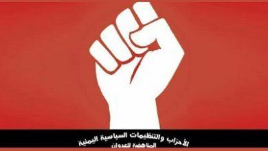 Photo of الأحزاب المناهضة للعدوان تدين احتجاز العدوان للسفن النفطية