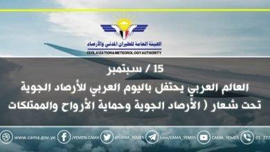 Photo of اليمن يحتفل باليوم العربي للأرصاد الجوي يوم الأثنين المقبل