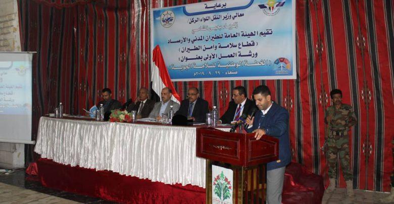 Photo of ورشة بصنعاء حول الخطة الوطنية للسلامة الجوية