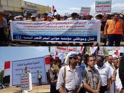 Photo of مؤسسة موانئ البحر الاحمر اليمنية تشارك في المسيرة الحاشدة لرفع الحصار عن الميناء