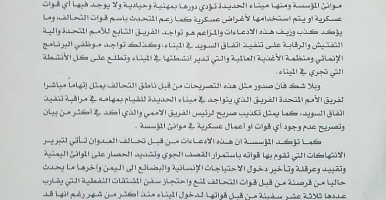 Photo of بيان تكذيب لادعاءات ناطق تحالف العدوان على اليمن تركي المالكي حول مزاعم استخدام ميناء الحديدة لاغراض عسكرية