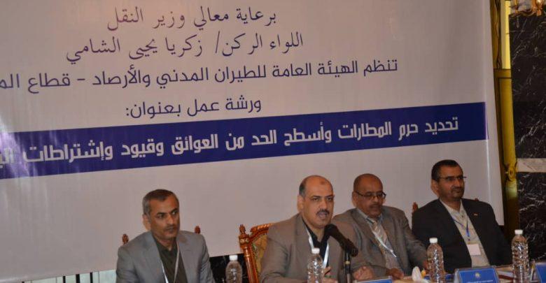 Photo of ورشة بصنعاء حول تحديد حرم المطارات وأسطح الحد من العوائق.