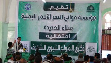 Photo of مؤسسة موانئ البحر الأحمر تنظم فعالية إحتفالية بذكرى المولد النبوي بميناء الحديدة