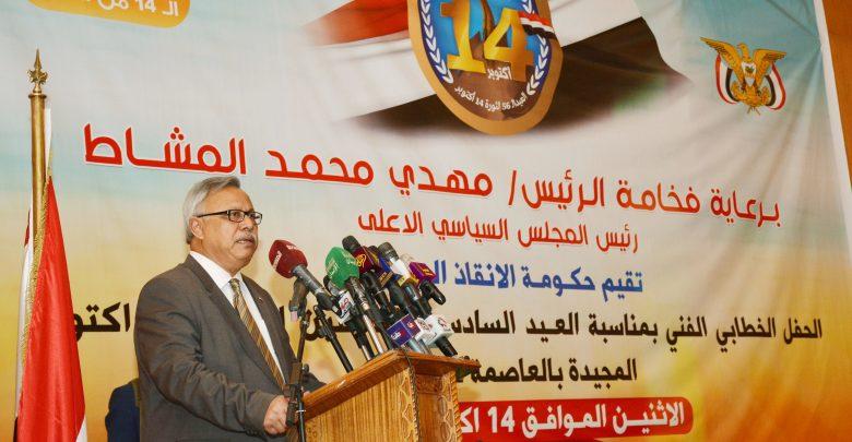 Photo of حكومة الانقاذ الوطني تنظم حفلا خطابيا بالعيد ٥٦ لثورة ١٤ أكتوبر