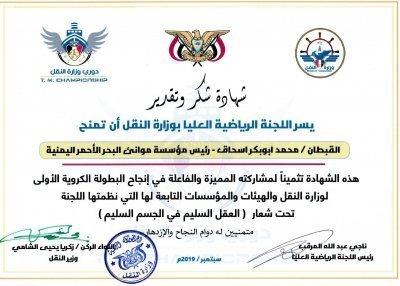Photo of شهادة شكر و تقدير من وزارة النقل للقبطان / محمد ابوبكر بن اسحاق رئيس مجلس