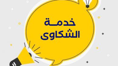 Photo of تزامناً مع إحياء فعالية ذكرى المولد النبوي وزارة النقل تدشن خدمة الشكاوى إلكترونياً