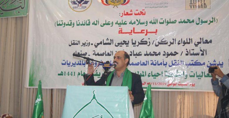 Photo of مكتب النقل بأمانة العاصمة يدشن فعاليات المولد النبوي