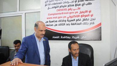 Photo of تدشين العمل بإدارة الشكاوي في وزارة النقل