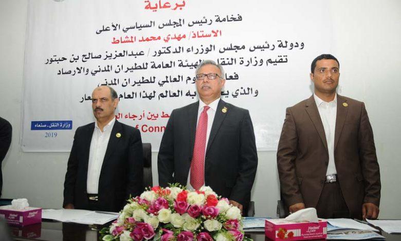 Photo of اليمن تحتفل باليوم العالمي للطيران 11-12-2019م