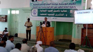 Photo of مؤسسة موانئ البحر الأحمر اليمنية تحيى الذكري السنوية للشهيد وتأصيل الهوية الايمانية