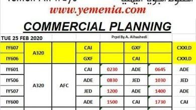 Photo of مواعيد اقلاع رحلات الخطوط الجوية اليمنية ليوم غداً الثلاثاء