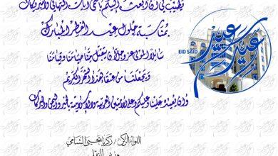 Photo of وزير النقل يرفع برقية تهنئة للقيادتين الثورية والسياسية بمناسبة عيدالفطر المبارك