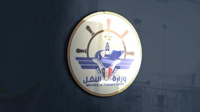 Photo of وزارة النقل تدين احتجاز العدوان لسفن المشتقات النفطية 30-06-2020
