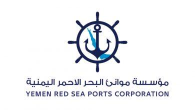 Photo of مؤسسة موانئ البحر الأحمر تستنكر تصريحات غريفيت بشأن المشتقات النفطية30-06-2020