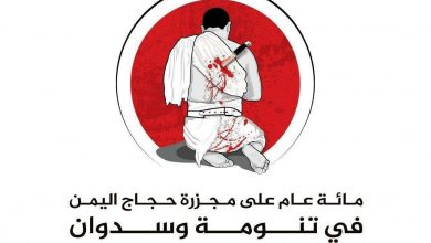 Photo of مساء اليوم انطلاق حملة تغريدات 100 عام على مجزرة تنومة المنسية